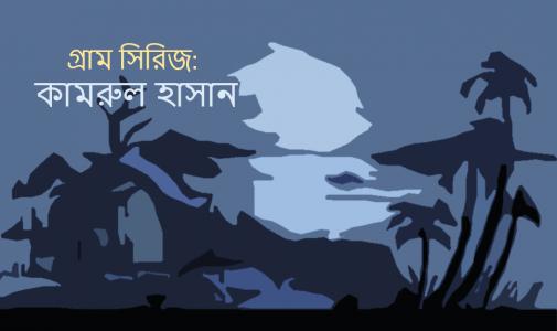 গ্রাম সিরিজ: কামরুল হাসান