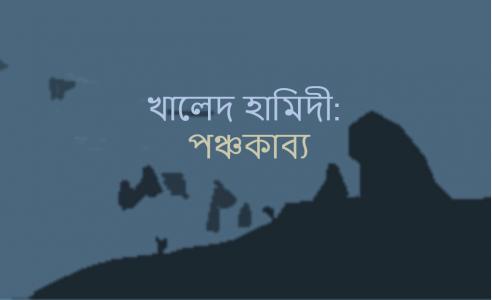 খালেদ হামিদী: পঞ্চকাব্য