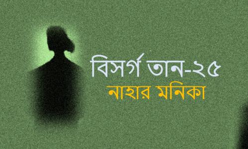 নাহার মনিকা: বিসর্গ তান-২৫