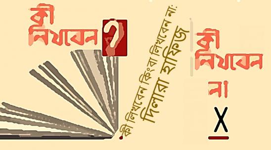 কী লিখবেন কিংবা লিখবেন না: দিলারা হাফিজ
