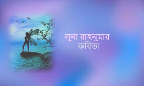 লুনা রাহনুমার কবিতা