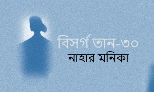 নাহার মনিকা: বিসর্গ তান-৩০