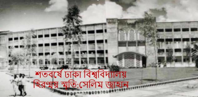 শতবর্ষে ঢাকা বিশ্ববিদ্যালয়: হিরণ্ময় স্মৃতি