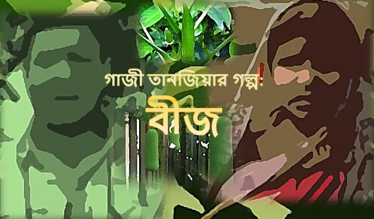 গাজী তানজিয়ার গল্প: বীজ